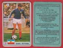 Yugoslavia Vladimir Petrovic Red Star Belgrade